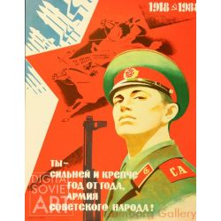 1918-1988. You are Stronger Year by Year - Our Soviet Army ! – 1918-1988. Ты - сильней и крепче год от года, армия советского народа