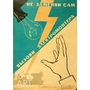 Do Not Change the Bulb Yourself. Call for an Electrician – Не заменяй сам. Вызови электромонтера