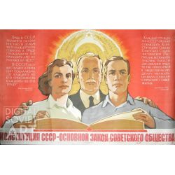 The Constitution of the USSR Is the Basic Law of the Soviet Society – Конституция СССР - основной закон советского общества