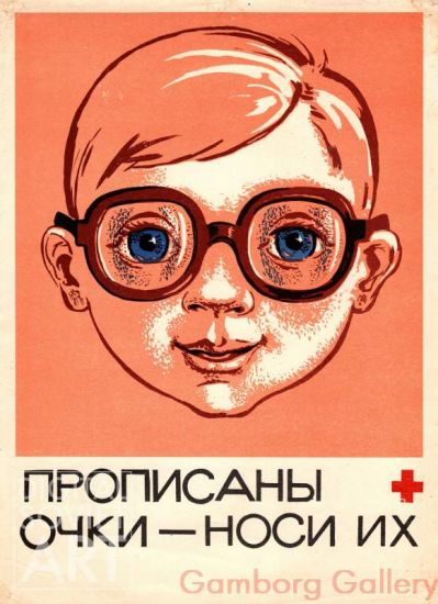 If You Have Been Subscribed Glasses - Wear Them – Прописаны очки - носи их