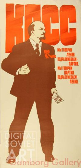 The Soviet Union Communist Party. Vladimir Lenin – КПСС