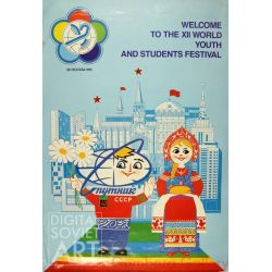 Welcome to the XII World Youth and Students Festival – Welcome to the XII World Youth and Students Festival
