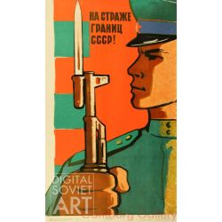 Guarding the Borders of the USSR – На страже границ СССР