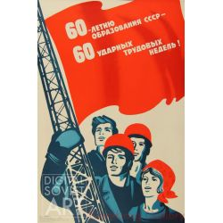 Give Your Shock Work for 60 Weeks in Honour of the 60 Years Anniversary of the USSR – 60-летию образования СССР - 60 ударных трудовых недель !