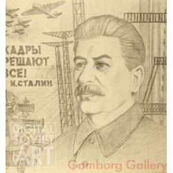 The Cadres Will Solve It All ! Joseph Stalin – Кадры решают все ! И. Сталин.