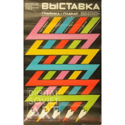 Exhibition of Graphics and Posters – Выставка. Графика. Плакат