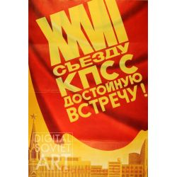 Good Luck to the 27th Communist Party Congress – XXVII съезду КПСС достойную встречу !