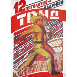 Shock Work for the 12th Five Year Plan – 12 пятилетке - ударный труд