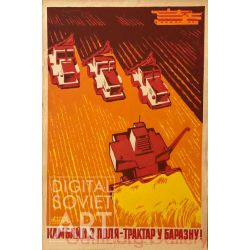 The Combine Harvester on the Field - and the Tractor in the Furrows – Комбайн з поля - трактар у баразну