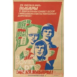 Everybody to the Elections. February 24, 1985 – Усе на выбары ! 24 лютага 1985 г.