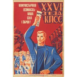 Communist Ideas are Our Strength and Weapon. 26th Congress of the Communist Party – КАМУНІСТЫЧНАЯ ІДЭЙНАСЦЬ - НАША СІЛА І ЗБРОЯ!