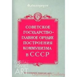 The Soviet State Is the Main Means to Build Communism in the USSR – Советское Государство - главное орудие построения коммунизма в