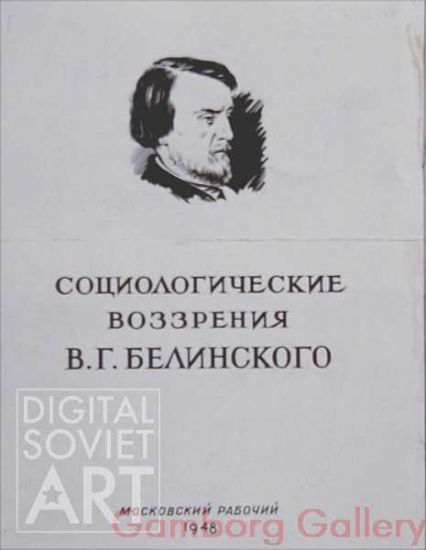 Belinski's Sociological Views – Социологические воззрения В.Г. Белинского