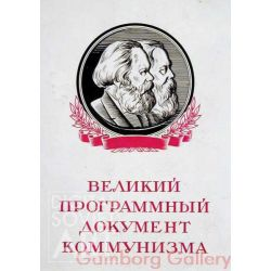 The Great Programme of Communism – Великий программный документ Коммунизма