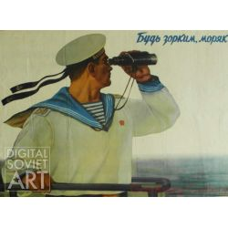 Sailor, Be Sharp-Sighted ! – Будь зорким, моряк !