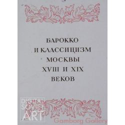 Barock and Classicism in Moscow in the 18th and 19th century – Барокко и классицизм Москвы XVIII и XIX веков