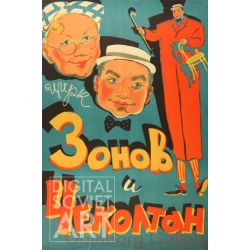 Circus Poster - Zonov and Chekoltan – Цирк  - Зонов и Чеколтан