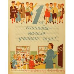 The First of September - The Beginning of the School Year! – 1 сентября - начало учебного года!